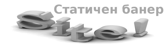 изработка на статични банери