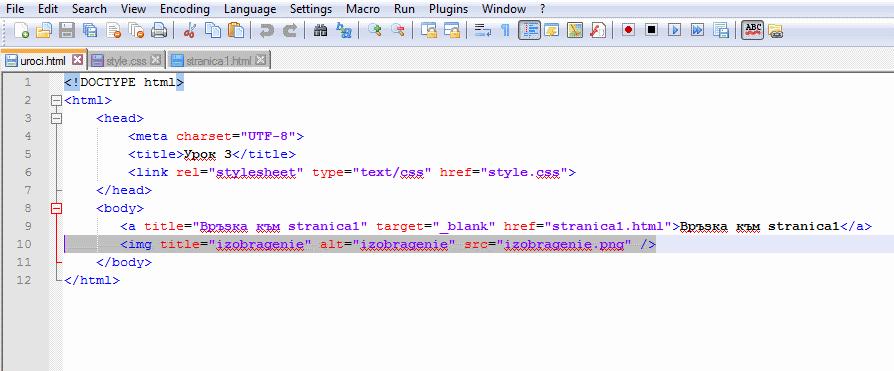 Изработка на сайт с HTML – Изображения