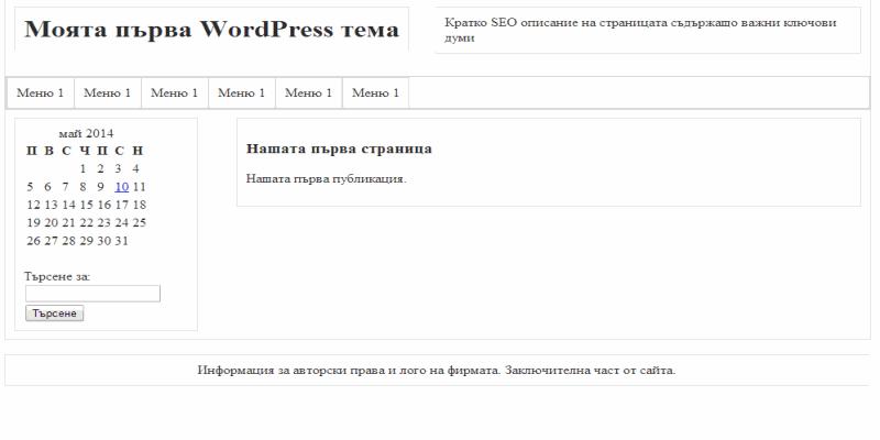 register-sidebar