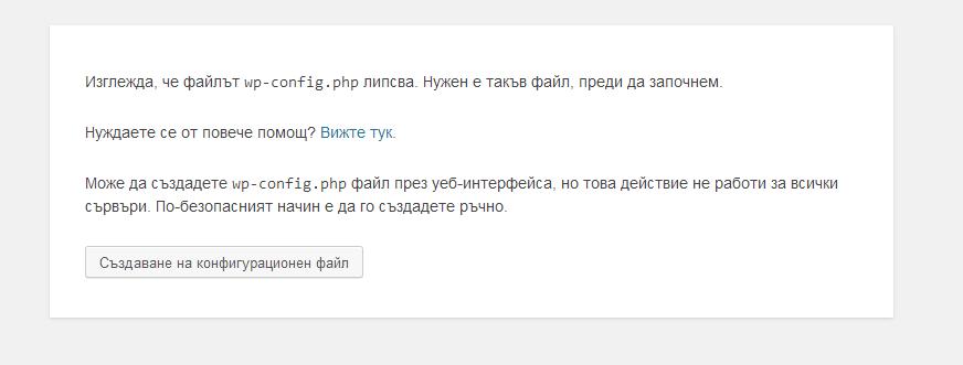 Инсталация на WP на български трета стъпка