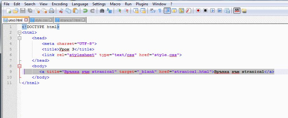 Изработка на сайт хипервръзка към страница - Атрибути на хипервръзки