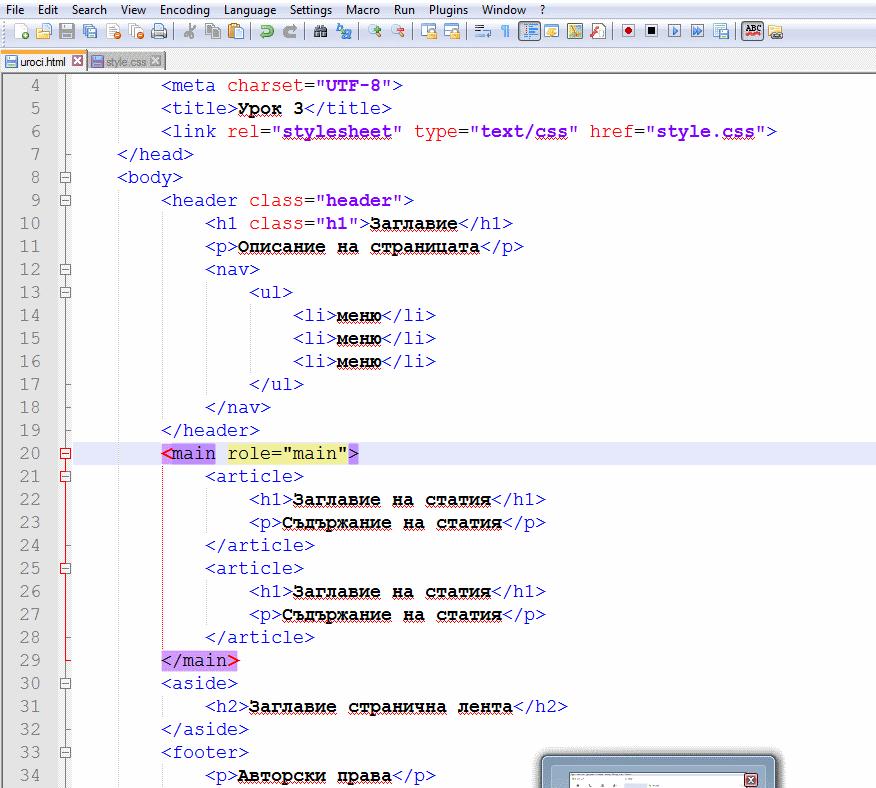 Изработка на сайт с HTML -  елемента main
