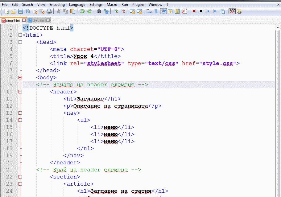 Изработка на сайт с HTML - Коментари