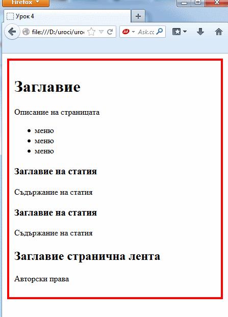 Изработка на сайт - стил за стилизация