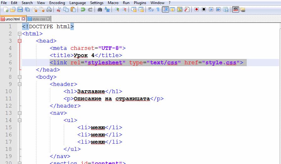 Изработка на сайт Връзка-към-css-файл